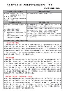 東京都地域中小企業応援ファンド事業 助成金申請書(抜粋)