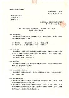平成23年度第2回 東京都地域中小企業応援ファンド事業 助成金交付決定通知書