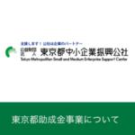 東京都助成金事業について